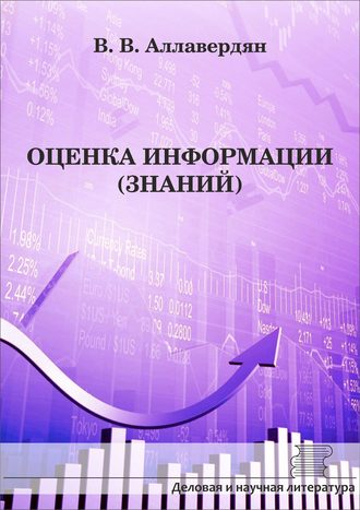 В. Алавердян, Оценка информации (знаний)