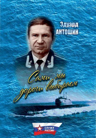Эдуард Антошин, И. Антошина, Сами мы дороги выбираем (сборник)