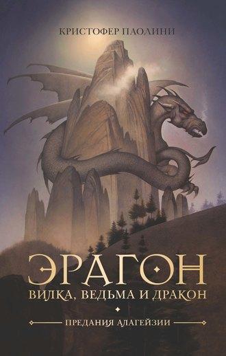 Кристофер Паолини, Эрагон. Вилка, ведьма и дракон