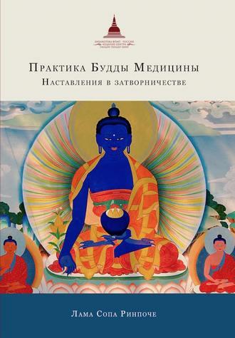 лама Сопа Ринпоче, Практика Будды Медицины. Наставления в затворничестве