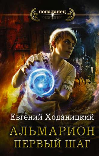 Евгений Ходаницкий, Альмарион. Первый шаг