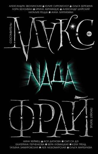 Антология, Макс Фрай, Nada (сборник)