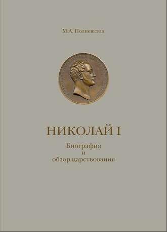Михаил Полиевктов, Николай I. Биография и обзор царствования с приложением