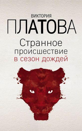Виктория Платова, Странное происшествие в сезон дождей