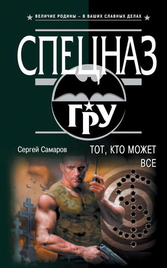 Сергей Самаров, Тот, кто может все