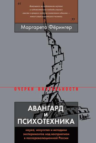 Маргарета Фёрингер, Авангард и психотехника