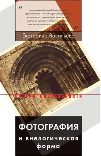 Екатерина Васильева, Фотография и внелогическая форма