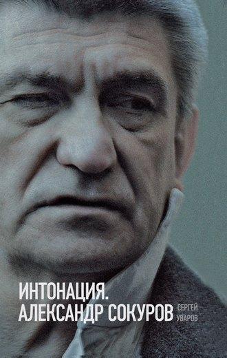 Сергей Уваров, Интонация. Александр Сокуров