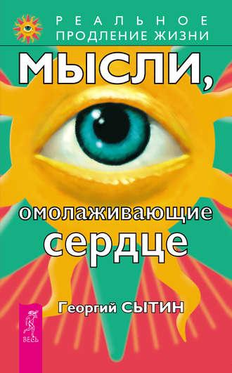 Георгий Сытин, Мысли, омолаживающие сердце