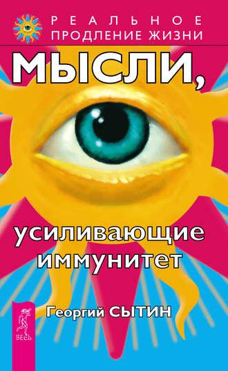 Георгий Сытин, Мысли, усиливающие иммунитет