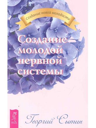 Георгий Сытин, Создание молодой нервной системы