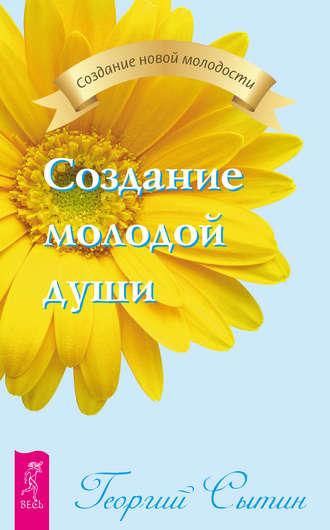 Георгий Сытин, Создание молодой души
