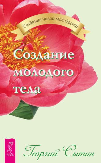 Георгий Сытин, Создание молодого тела