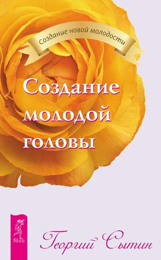 Георгий Сытин, Создание молодой головы