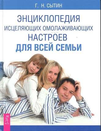 Георгий Сытин, Энциклопедия исцеляющих омолаживающих настроев для всей семьи