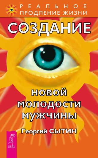 Георгий Сытин, Создание новой молодости мужчины