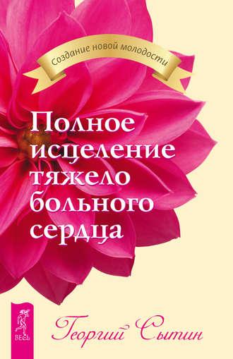 Георгий Сытин, Полное исцеление тяжело больного сердца