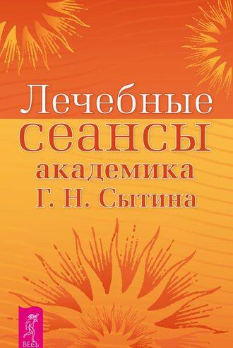 Георгий Сытин, Лечебные сеансы академика Г.Н. Сытина. Книга 2