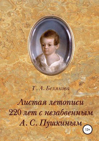 Галина Белякова, Листая летопись. 220 лет с незабвенным А. С. Пушкиным