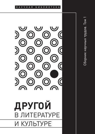 Коллектив авторов, С. Артёмова, Другой в литературе и культуре. Том I