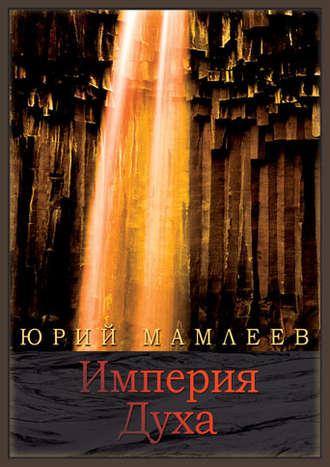 Юрий Мамлеев, Империя духа