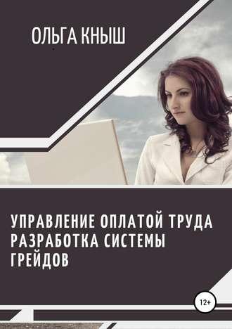 Ольга Кныш, Управление оплатой труда. Разработка системы грейдов
