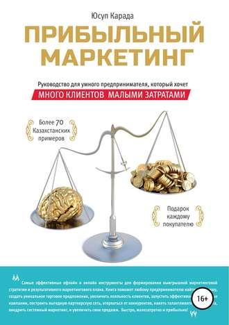 Юсуп Карада, Прибыльный маркетинг