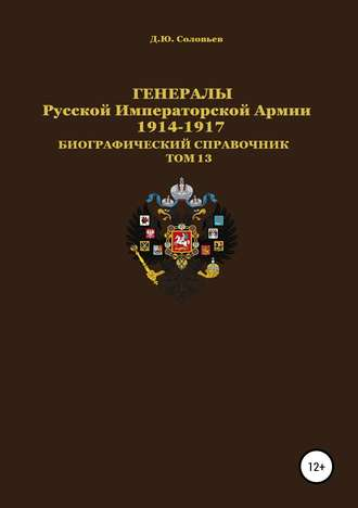 Денис Соловьев, Генералы Русской императорской армии 1914—1917 гг. Том 13