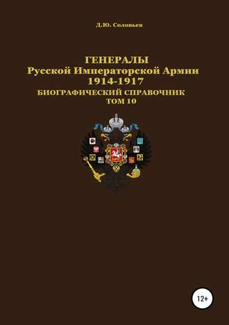 Денис Соловьев, Генералы Русской Императорской Армии. 1914–1917 гг. Том 10