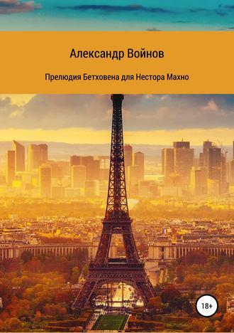 Александр Войнов, Прелюдия Бетховена для Нестора Махно