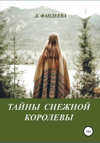 Лилия Фандеева, Тайны Снежной Королевы