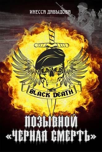 Инесса Давыдова, Позывной «Черная смерть»