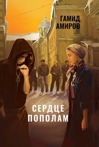 Гамид Амиров, Сердце пополам