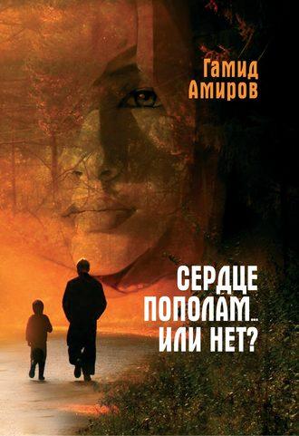 Гамид Амиров, Сердце пополам… или нет?