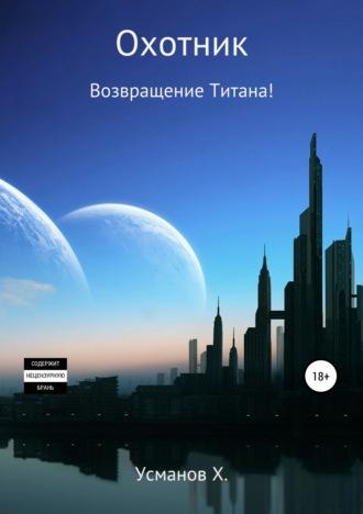 Хайдарали Усманов, Охотник. Возвращение Титана!