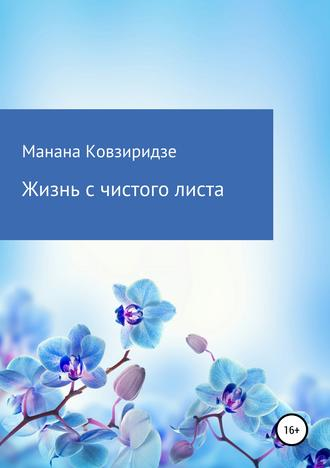Манана Ковзиридзе, Жизнь с чистого листа