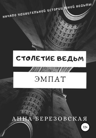 Анна Березовская, Столетие ведьм. Эмпат