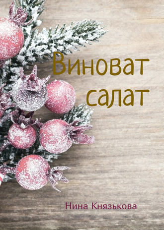 Нина Князькова, Виноват салат