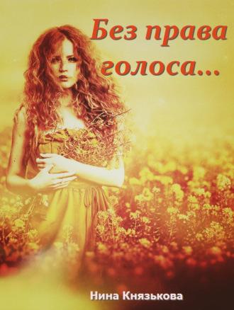 Нина Князькова, Без права голоса…