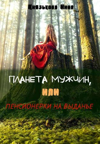 Нина Князькова, Планета мужчин, или Пенсионерки на выданье