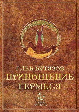 Глеб Бутузов, Приношение Гермесу