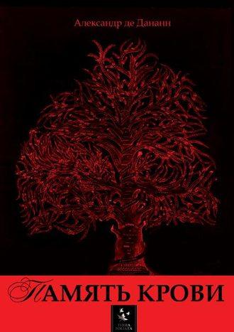 Александр де Дананн, Память крови
