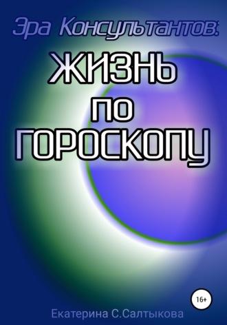 Екатерина Салтыкова, Астрология и астролог в Эру Консультантов
