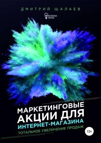 Дмитрий Шалаев, Маркетинговые акции для интернет-магазина