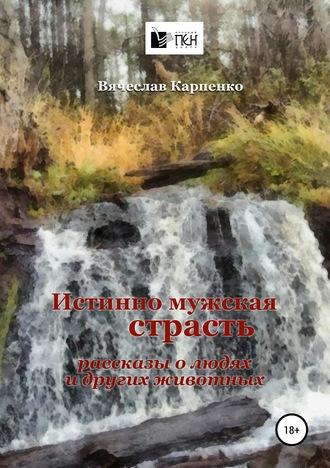 Вячеслав Карпенко, Истинно мужская страсть