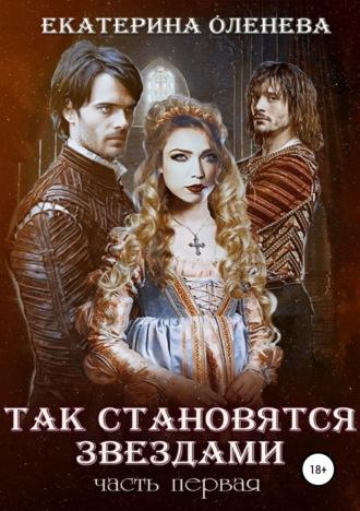 Екатерина Оленева, Так становятся звёздами 1