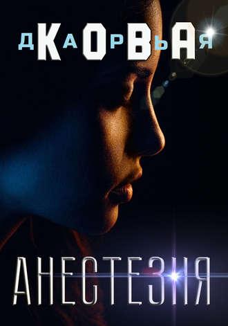 Дарья Кова, Анестезия