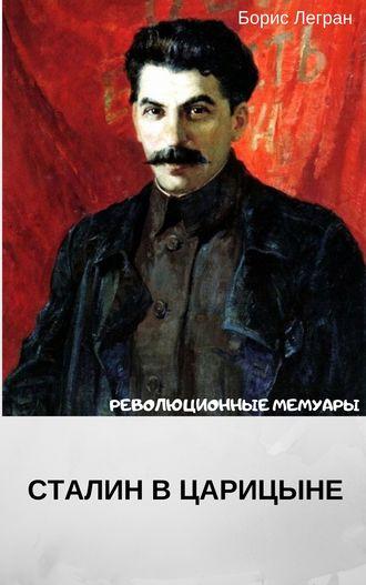 Борис Легран, Сталин в Царицыне
