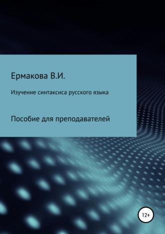 Валентина Ермакова, Изучение синтаксиса русского языка: методика, типы и структура занятий