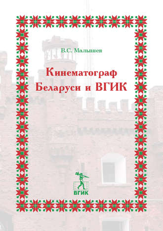 Владимир Малышев, Кинематограф Беларуси и ВГИК
